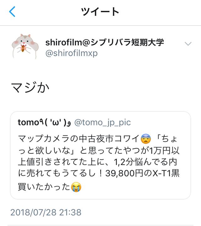 f:id:shirofilm:20180728225336j:plain