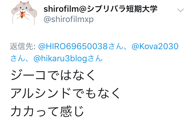 f:id:shirofilm:20181118114249j:plain