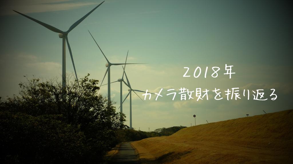 f:id:shirofilm:20181224013928j:plain