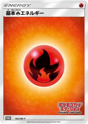 プロモ 基本炎エネルギー