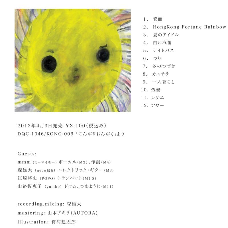 f:id:shiroikiteki:20130302191323j:image