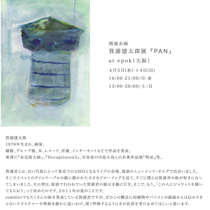 f:id:shiroikiteki:20130326110801j:image