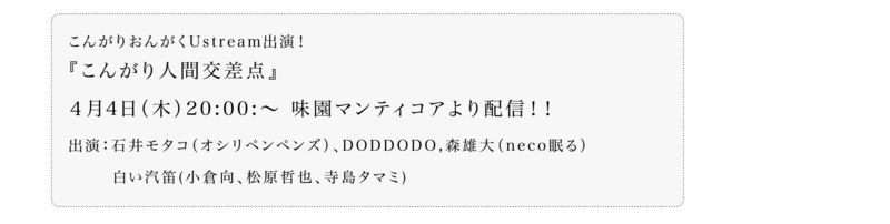 f:id:shiroikiteki:20130327031417j:image
