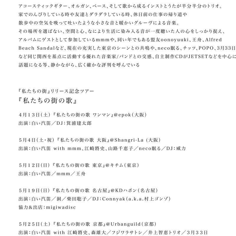 f:id:shiroikiteki:20130401232548j:image