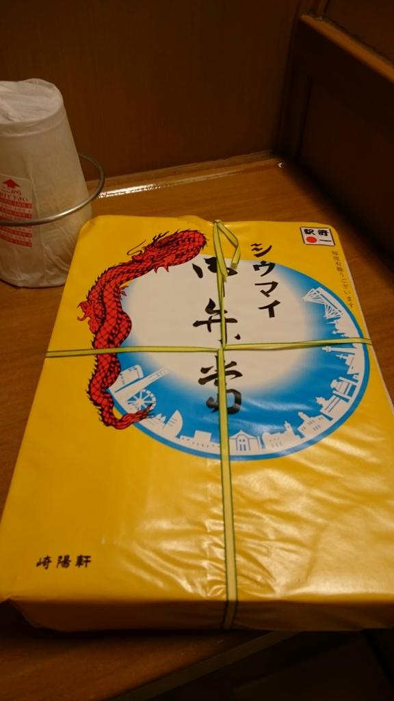 f:id:shiroimai:20161109011104j:plain