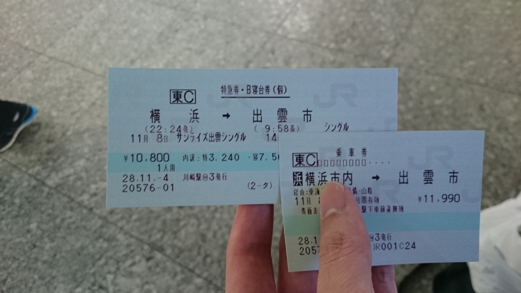 f:id:shiroimai:20161109070621j:plain