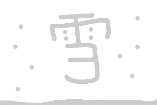 f:id:shirokiji:20170307114719p:plain