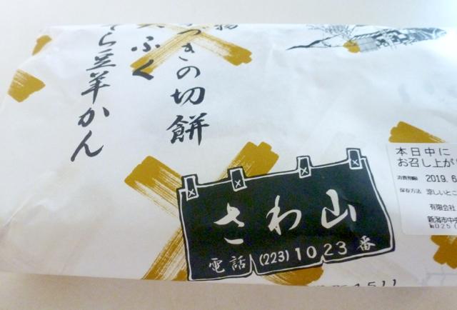 f:id:shirokiji:20190628145742j:plain