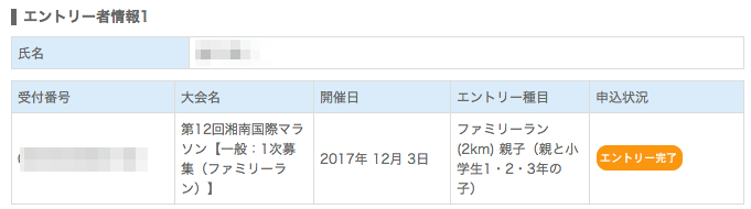 f:id:shirokuma-papa:20170527101007p:plain