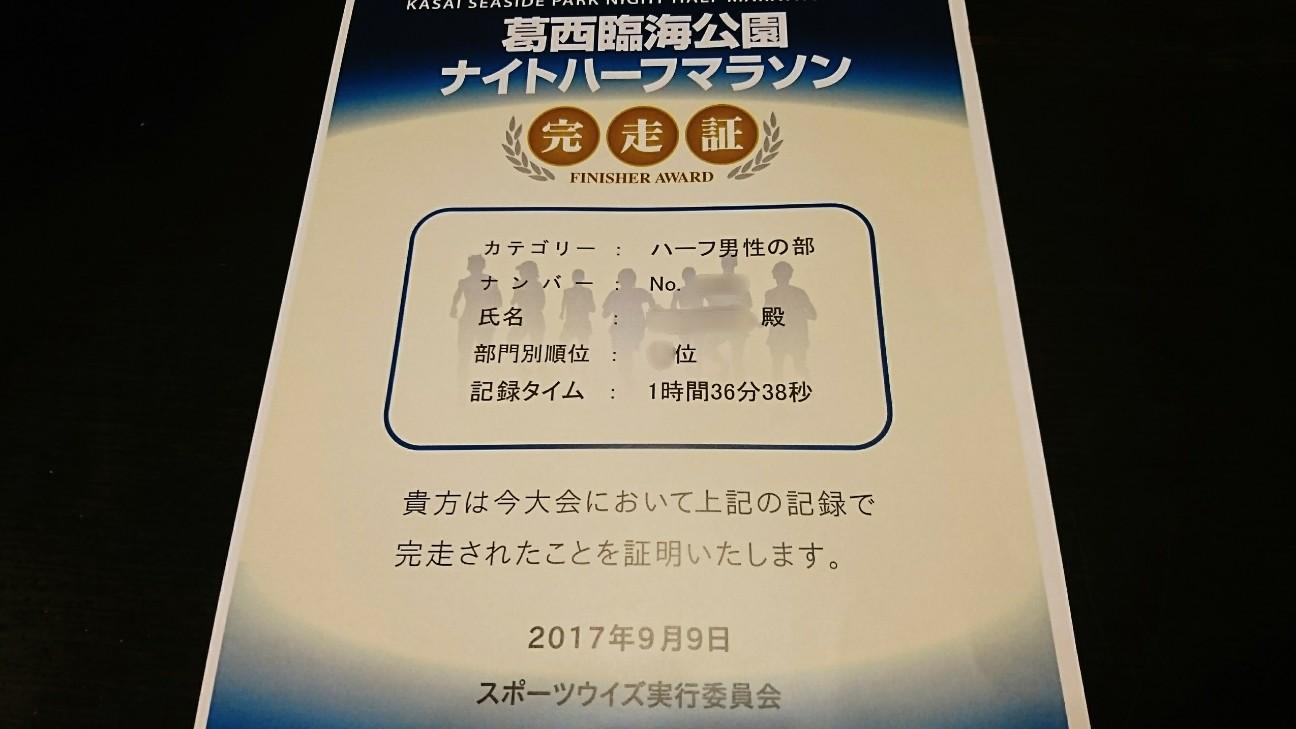 f:id:shirokuma-papa:20170910081942j:image