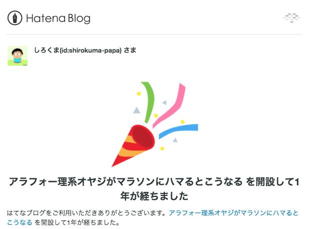 f:id:shirokuma-papa:20171112160705p:plain