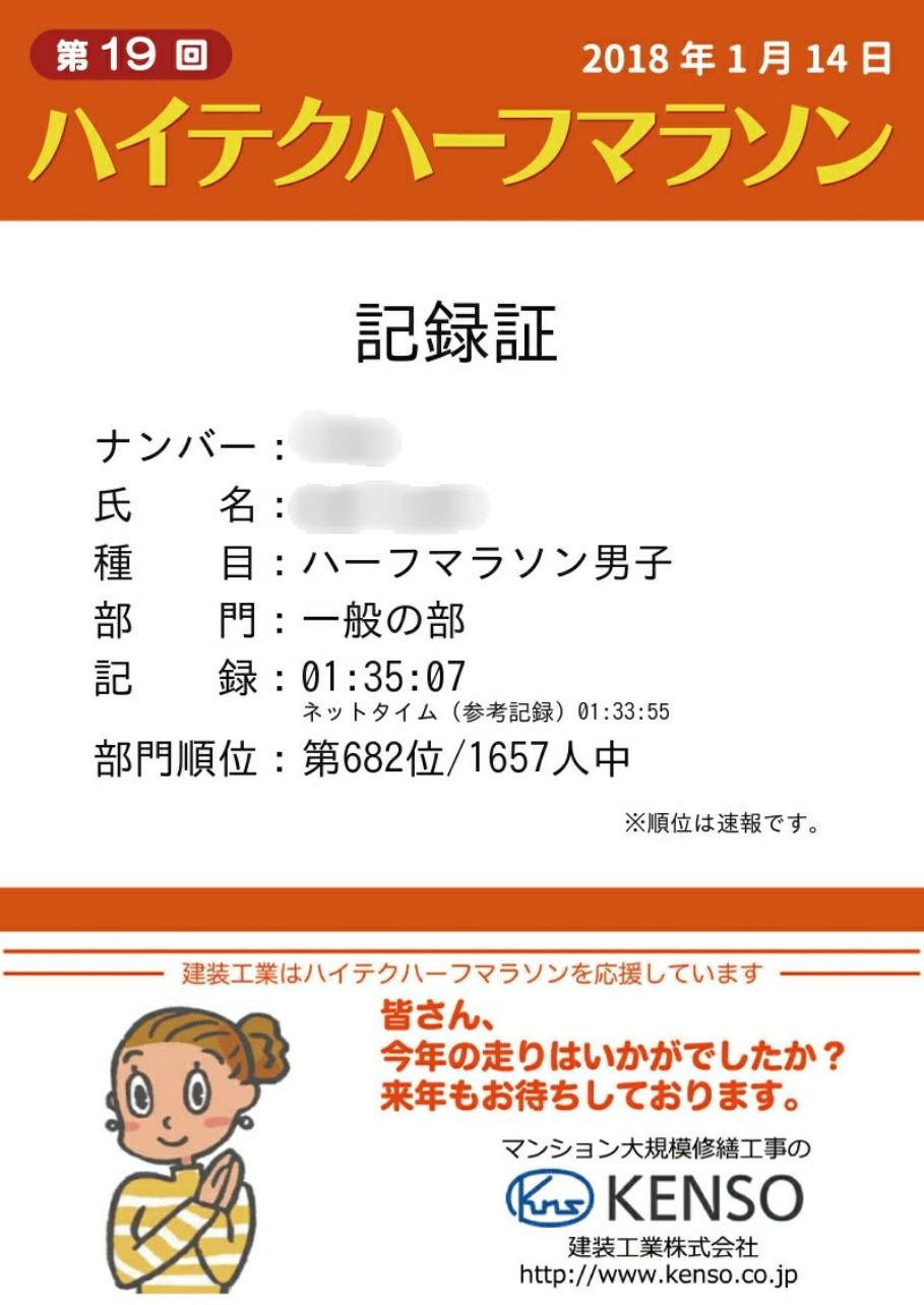 f:id:shirokuma-papa:20180114154434j:image