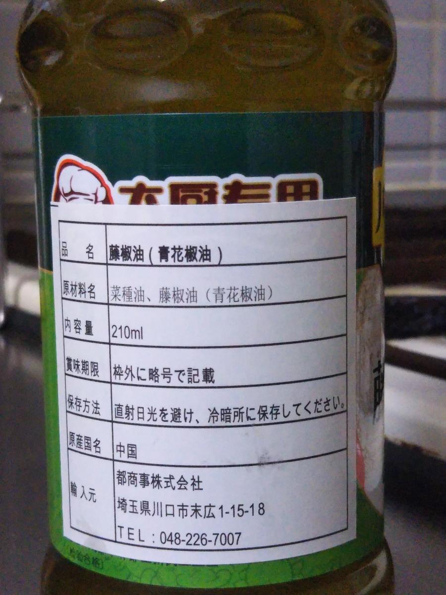 f:id:shirokuma-spice:20201212005527j:plain