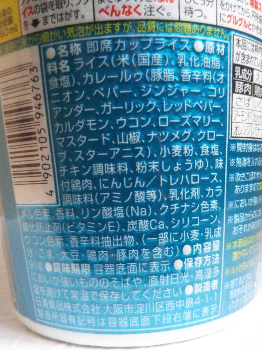 f:id:shirokuma-spice:20210328155846j:plain