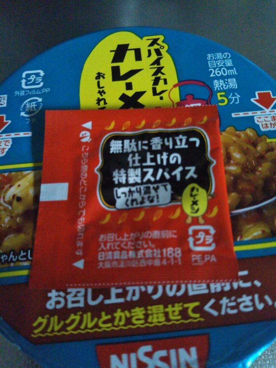 f:id:shirokuma-spice:20210328155924j:plain
