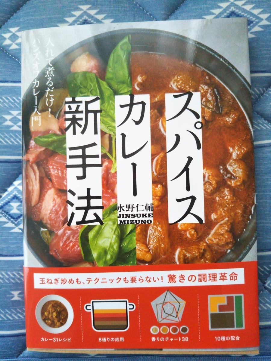 f:id:shirokuma-spice:20210607020046j:plain
