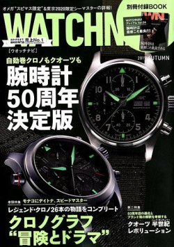 f:id:shirokuma-watch:20190922112817j:plain