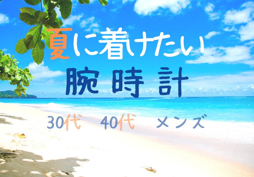 f:id:shirokuma-watch:20200504154212p:plain
