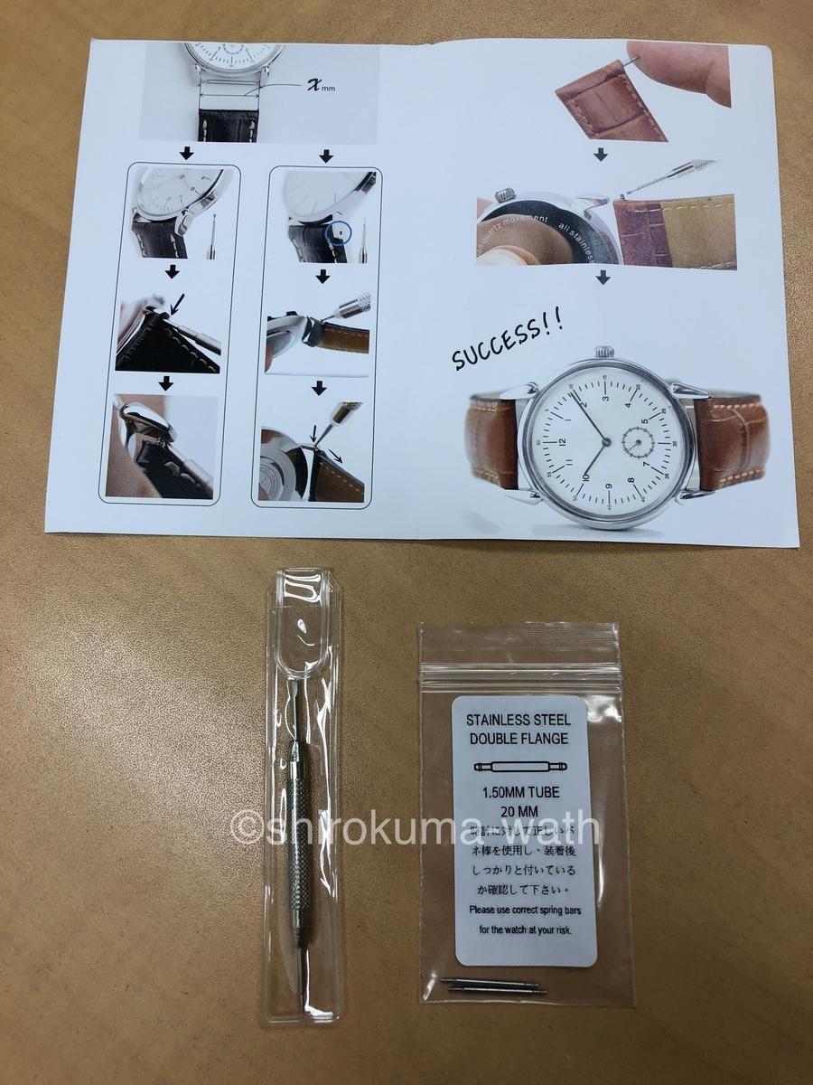f:id:shirokuma-watch:20200528194655j:plain
