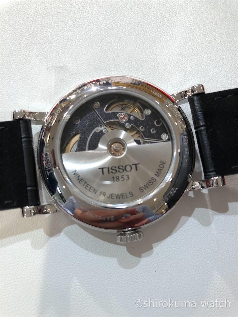 f:id:shirokuma-watch:20200701162852j:image