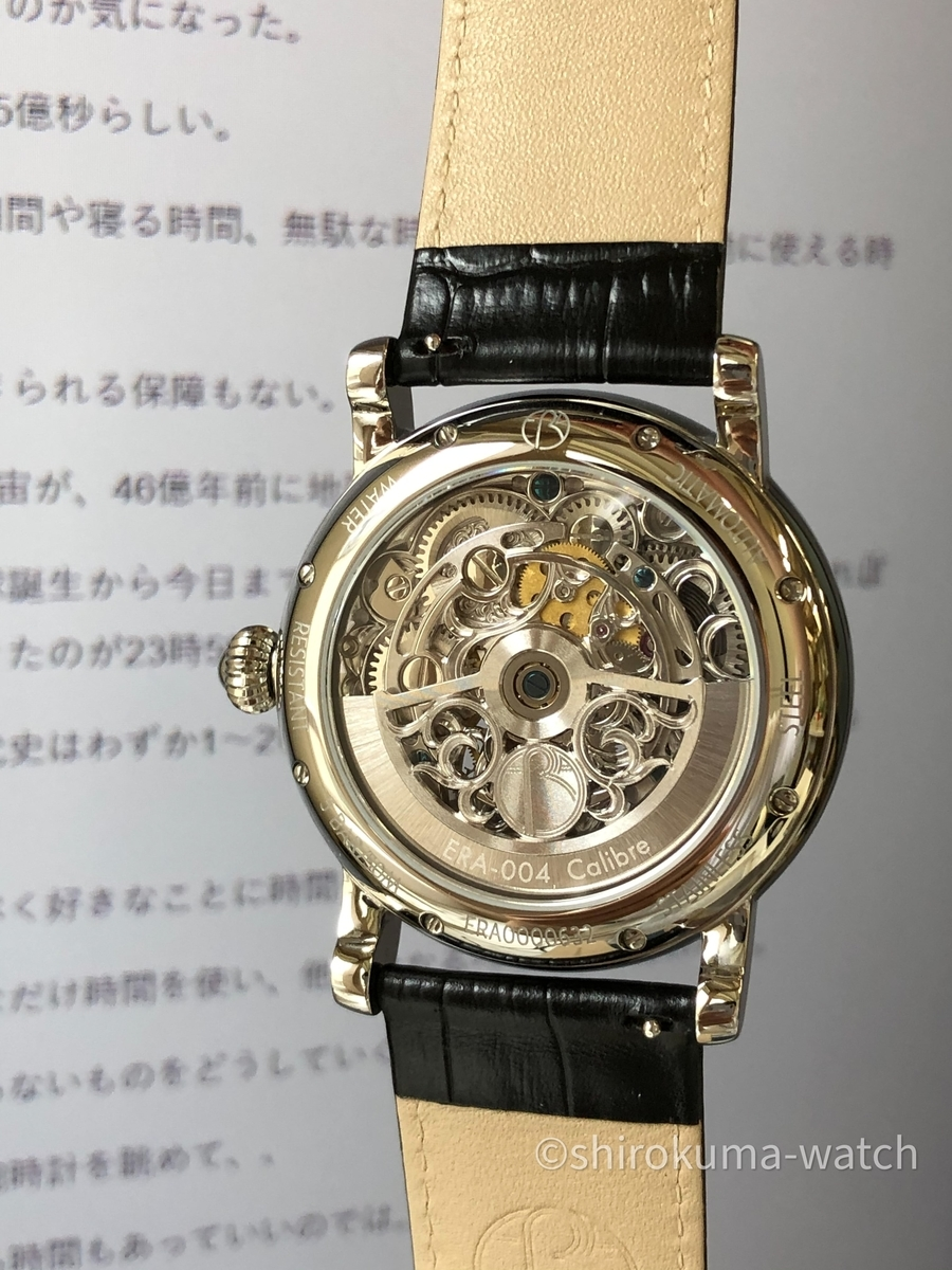f:id:shirokuma-watch:20200913113533j:plain