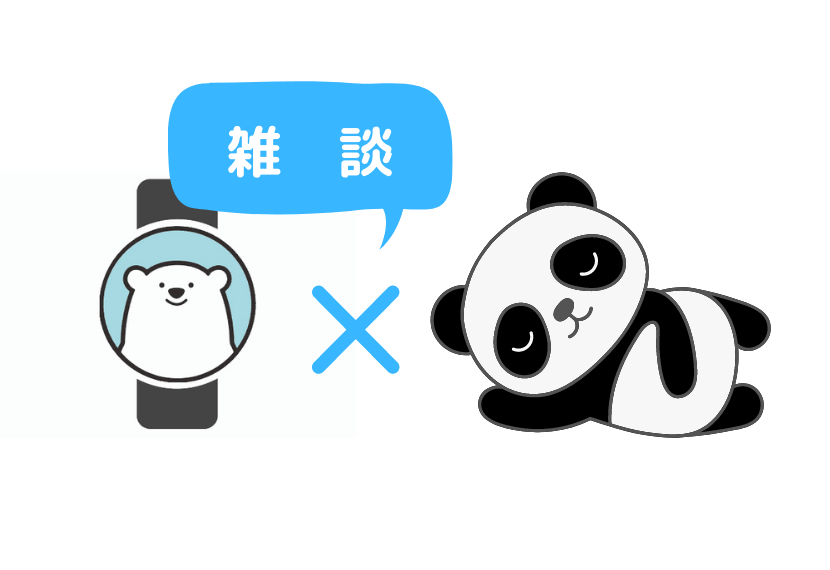 f:id:shirokuma-watch:20200929204718p:plain