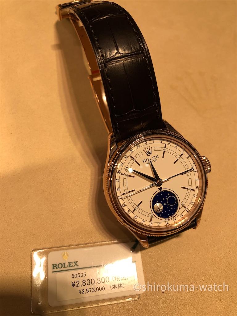 f:id:shirokuma-watch:20201012115532j:image