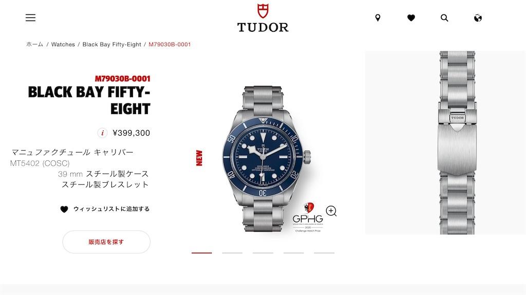 f:id:shirokuma-watch:20201214154402j:image