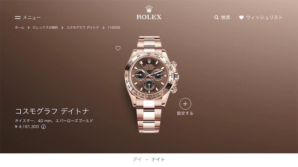 f:id:shirokuma-watch:20201214154430j:image