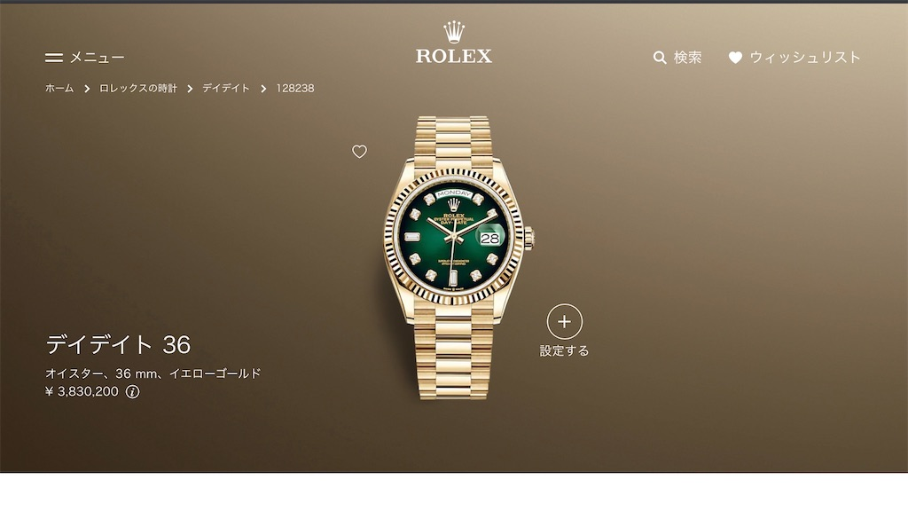 f:id:shirokuma-watch:20201214154443j:image