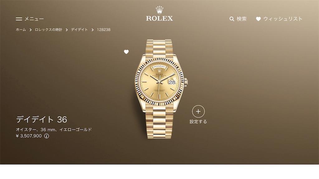 f:id:shirokuma-watch:20201214154456j:image