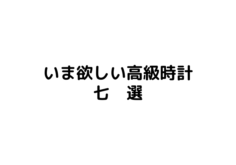 f:id:shirokuma-watch:20201214182416p:plain