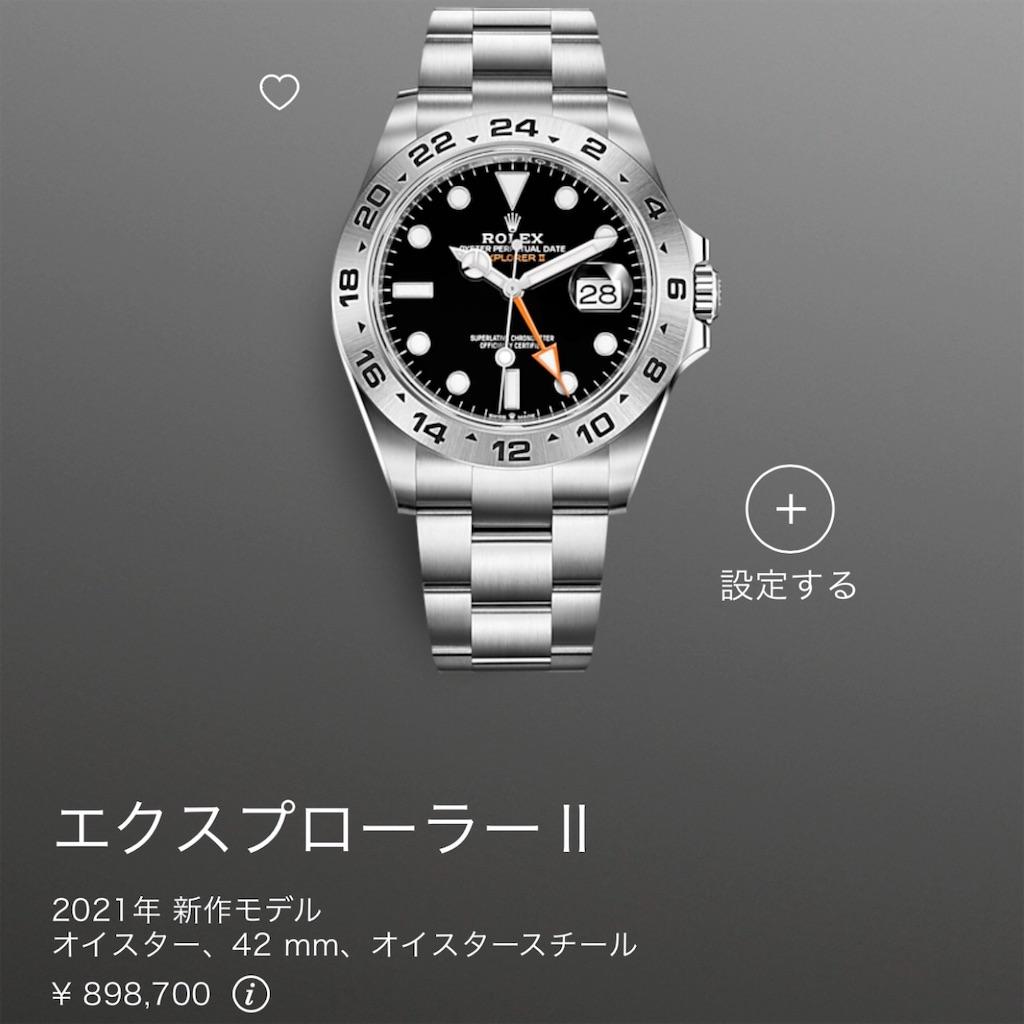 f:id:shirokuma-watch:20210408162356j:image
