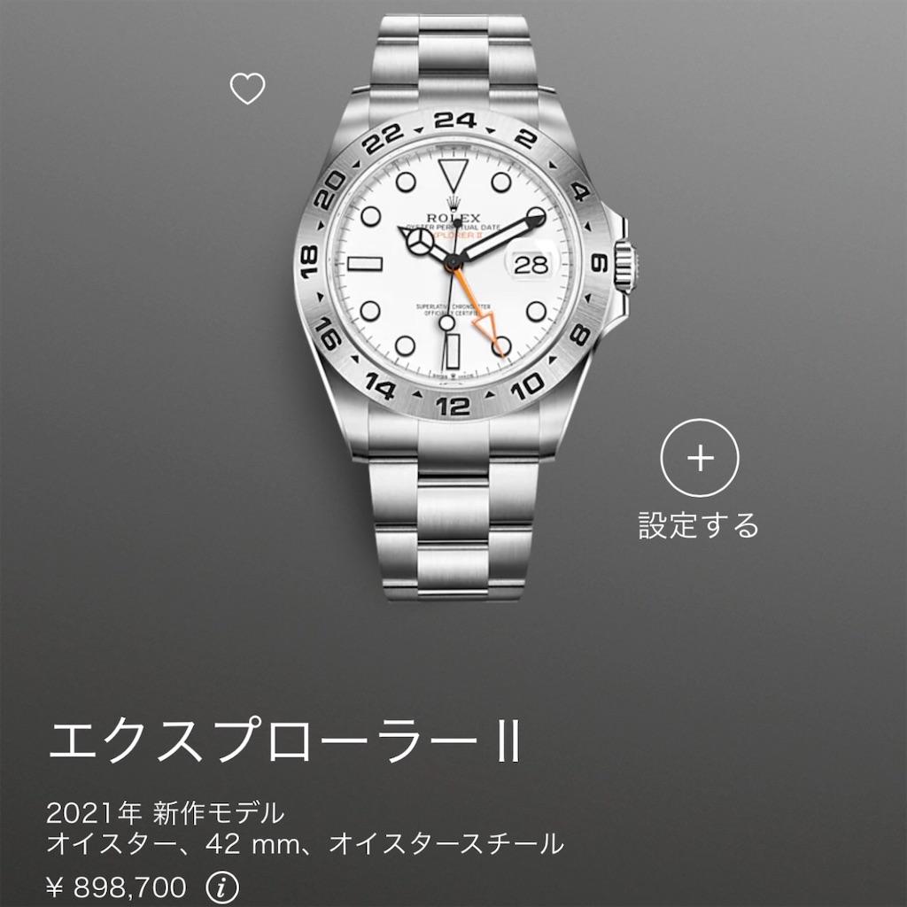 f:id:shirokuma-watch:20210408162400j:image