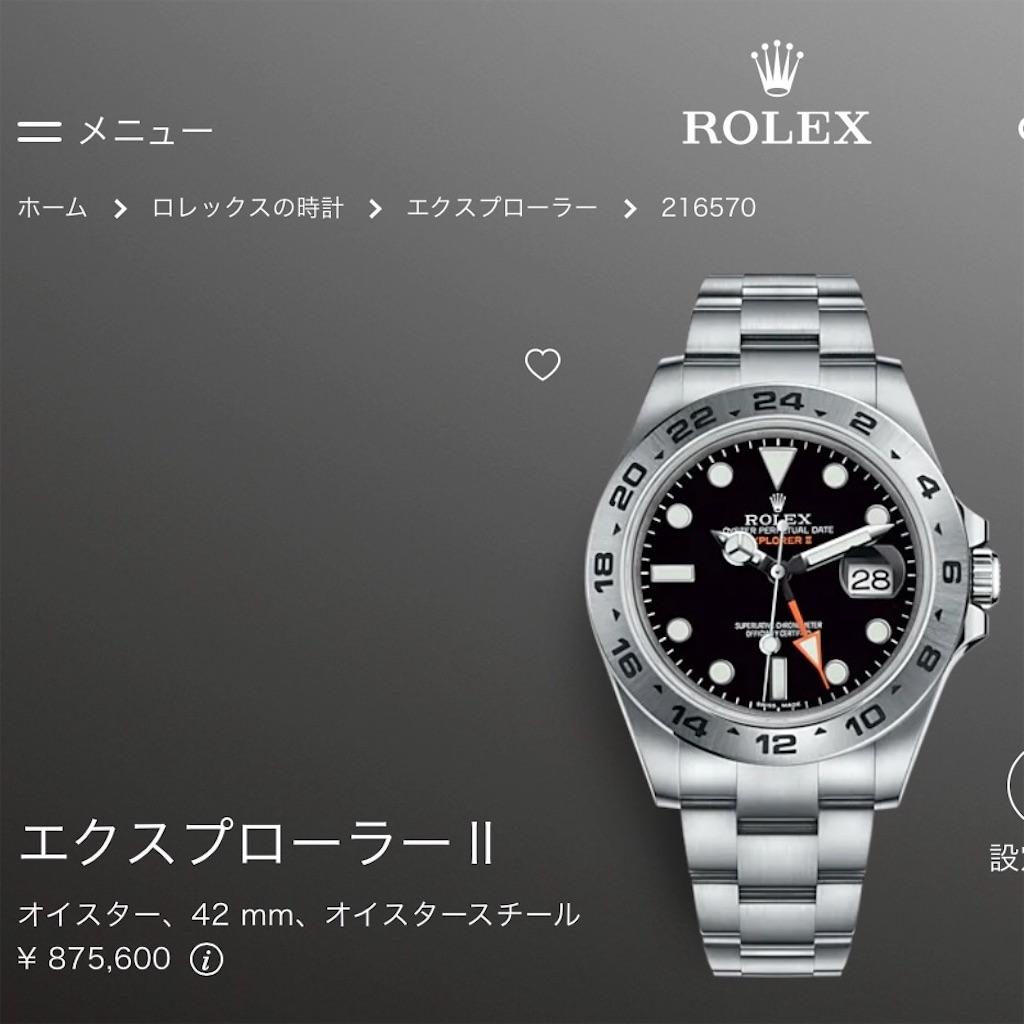 f:id:shirokuma-watch:20210408162739j:image