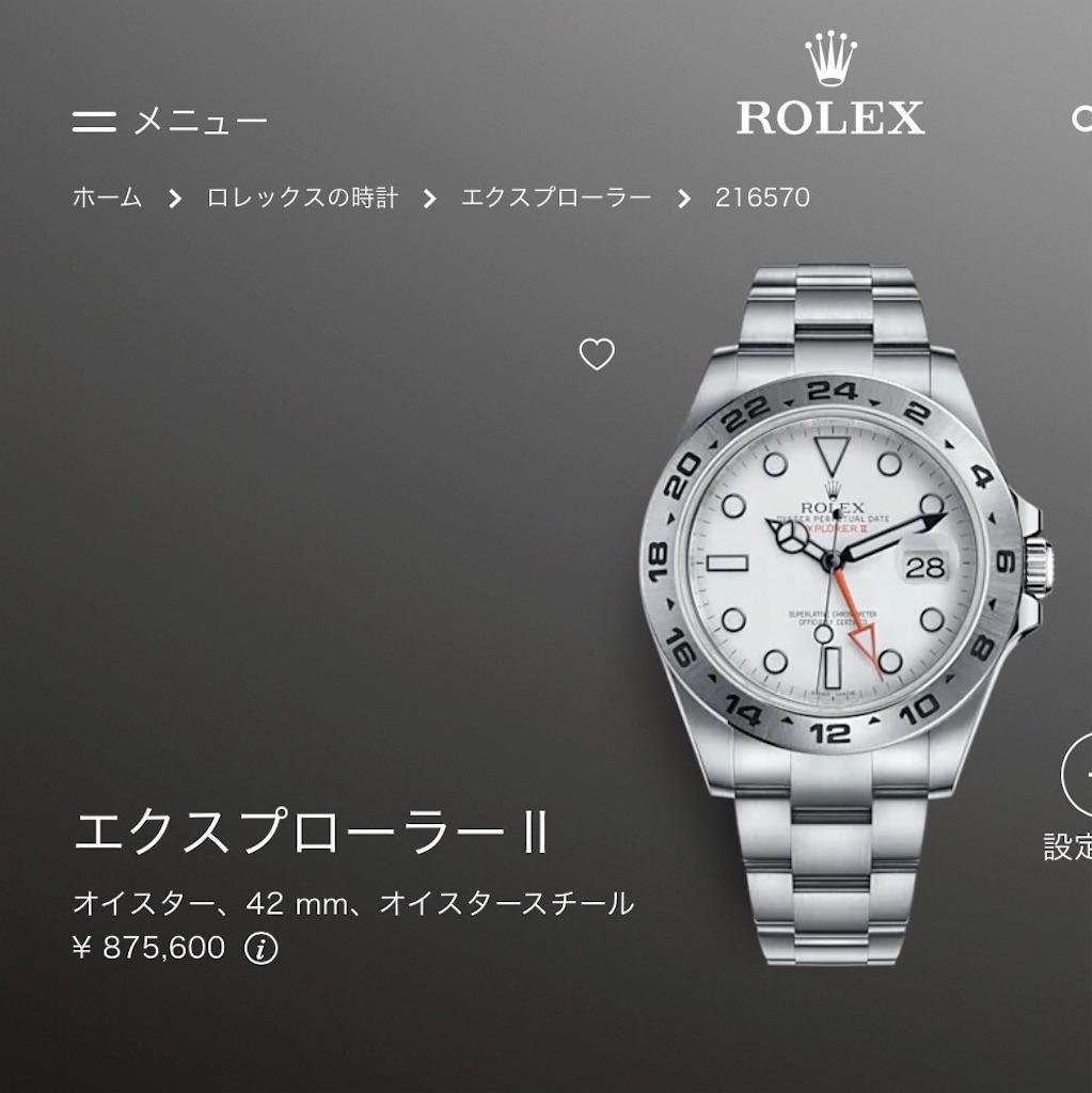 f:id:shirokuma-watch:20210408162837j:image