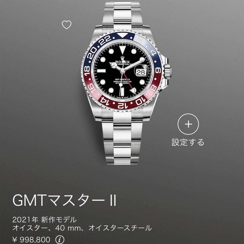 f:id:shirokuma-watch:20210408165334j:image