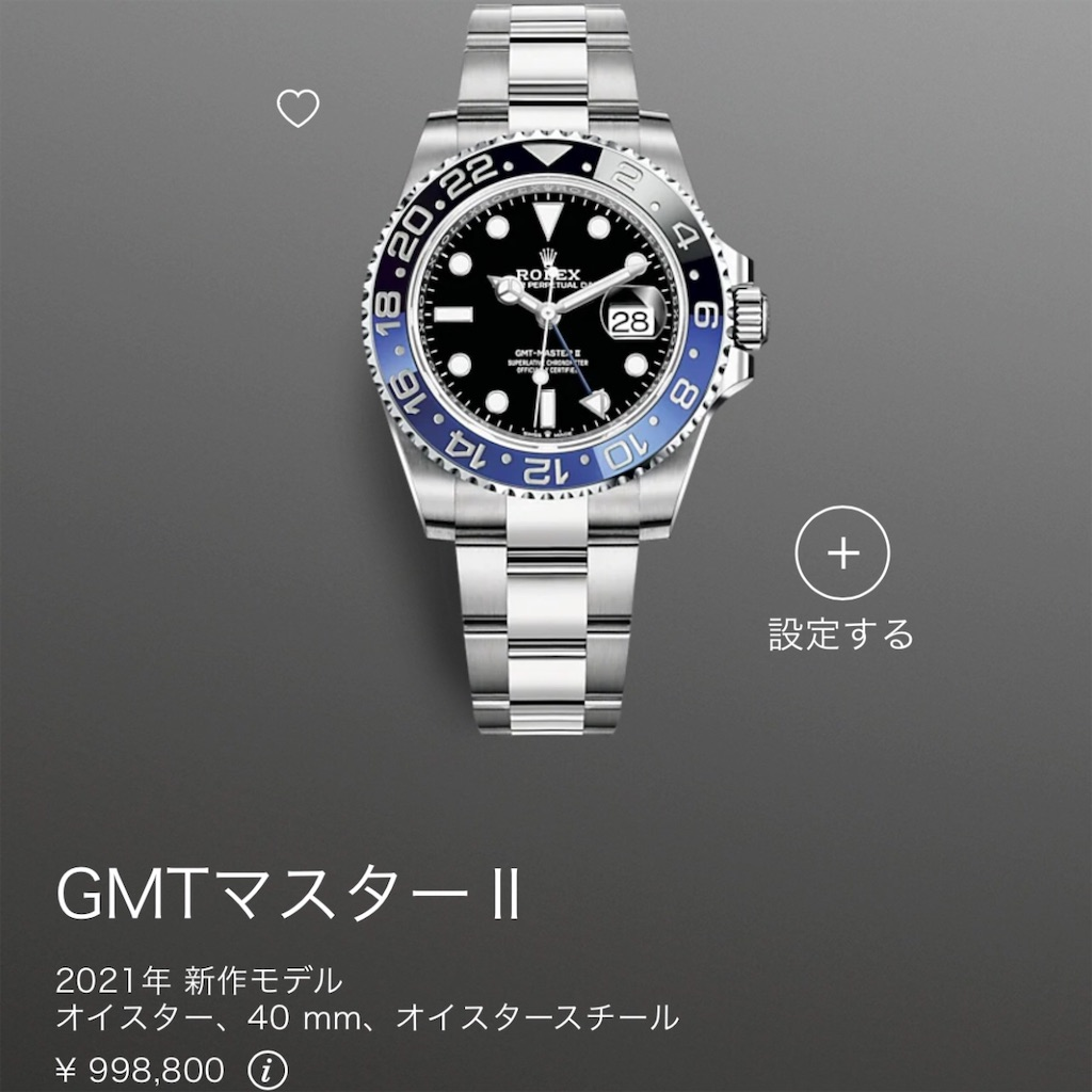 f:id:shirokuma-watch:20210408165338j:image