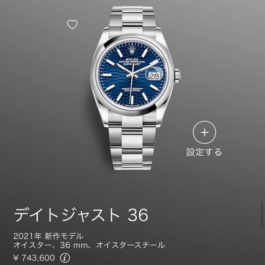 f:id:shirokuma-watch:20210408172441j:image