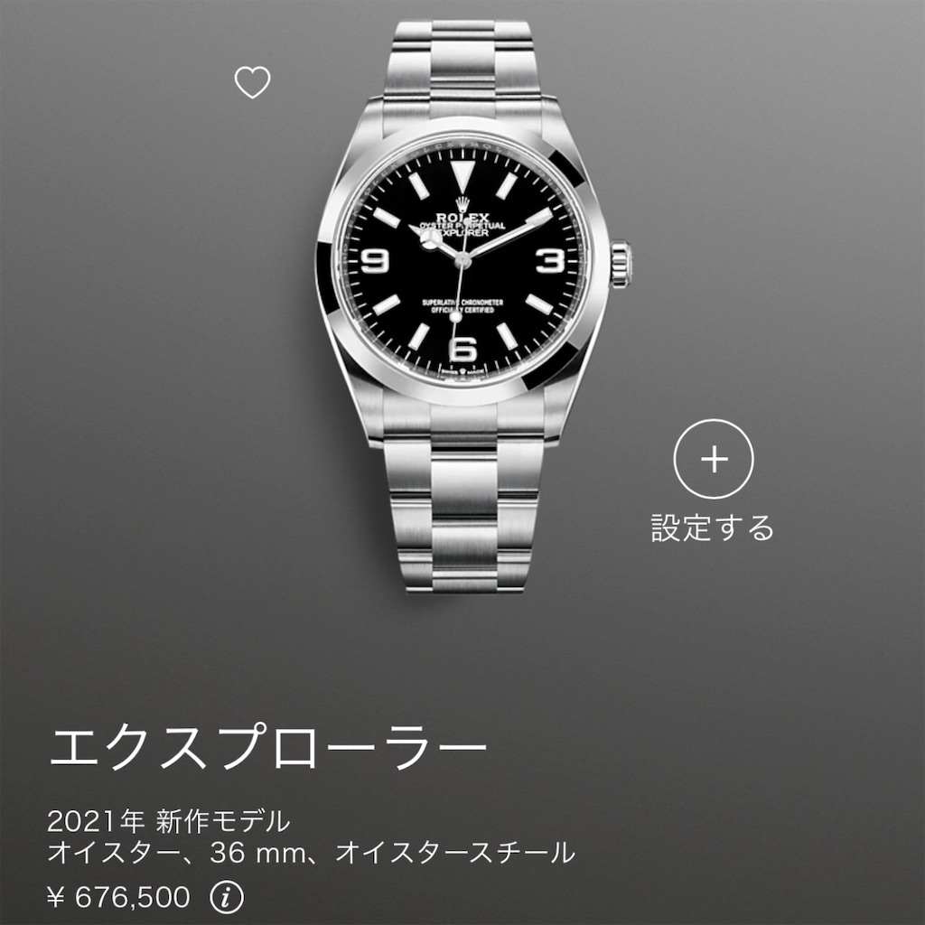 f:id:shirokuma-watch:20210408173517j:image