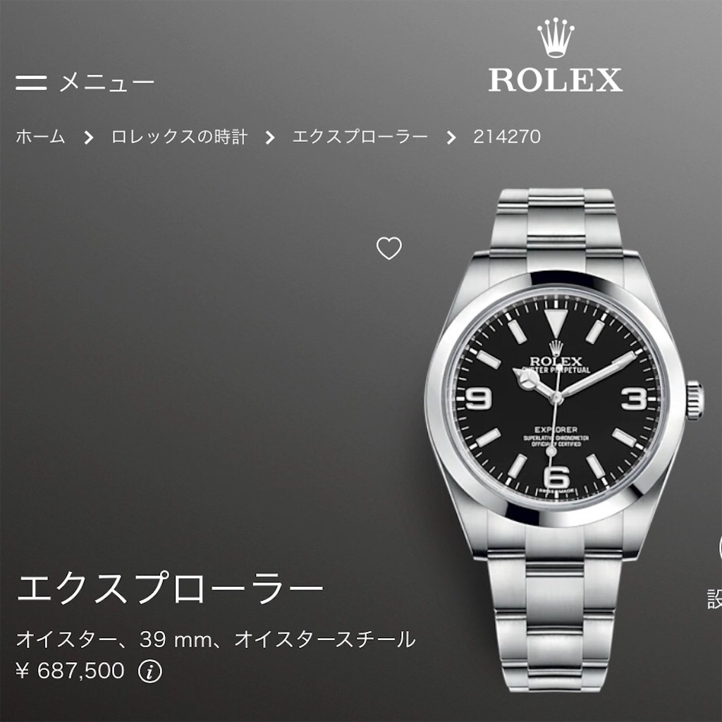 f:id:shirokuma-watch:20210408173700j:image