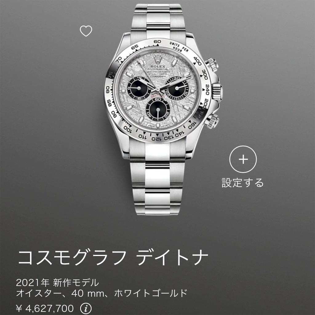f:id:shirokuma-watch:20210408175121j:image