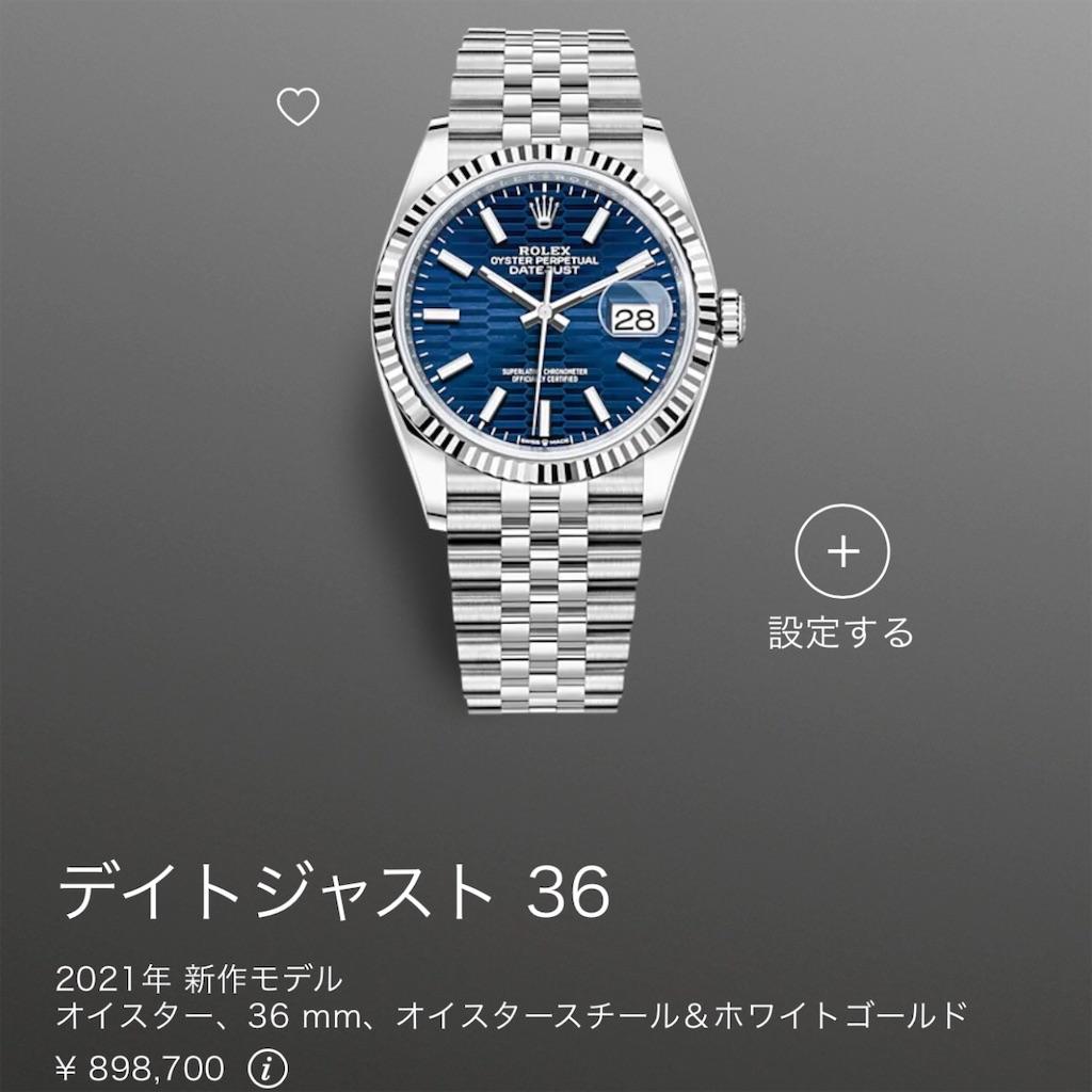 f:id:shirokuma-watch:20210408175429j:image