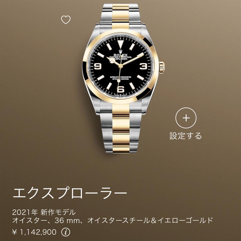 f:id:shirokuma-watch:20210408191508j:image