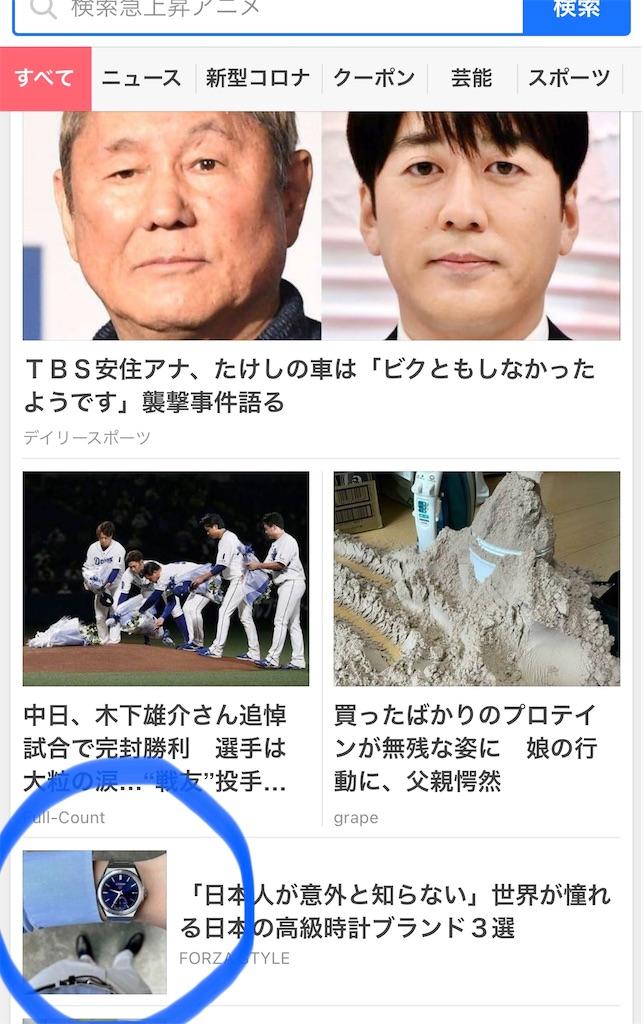 f:id:shirokuma-watch:20210907111634j:image