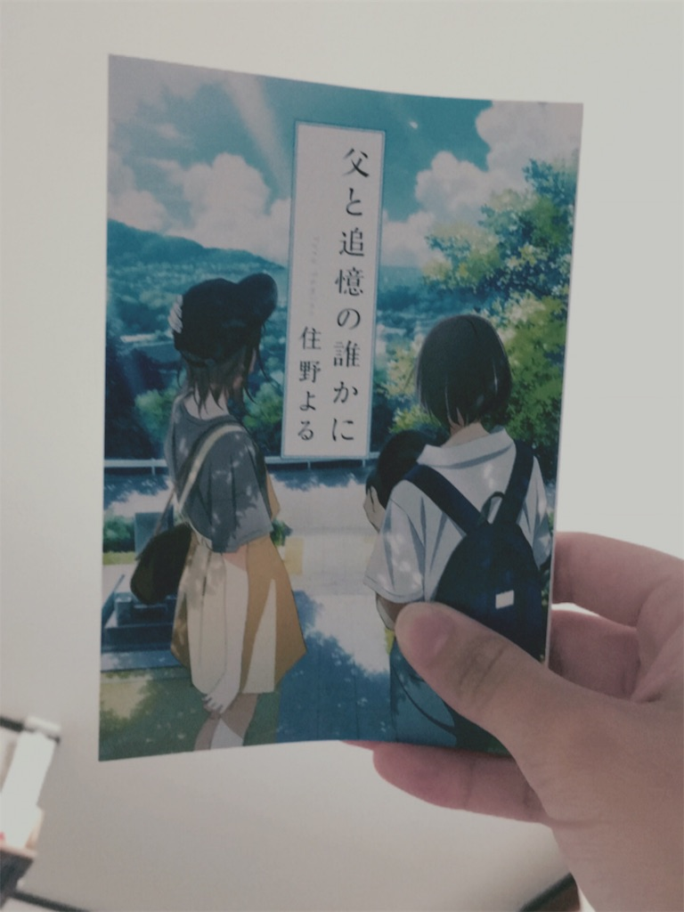 f:id:shirokuma-yu:20180903144627j:image