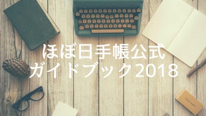 f:id:shirokuma0130:20170731193145j:plain