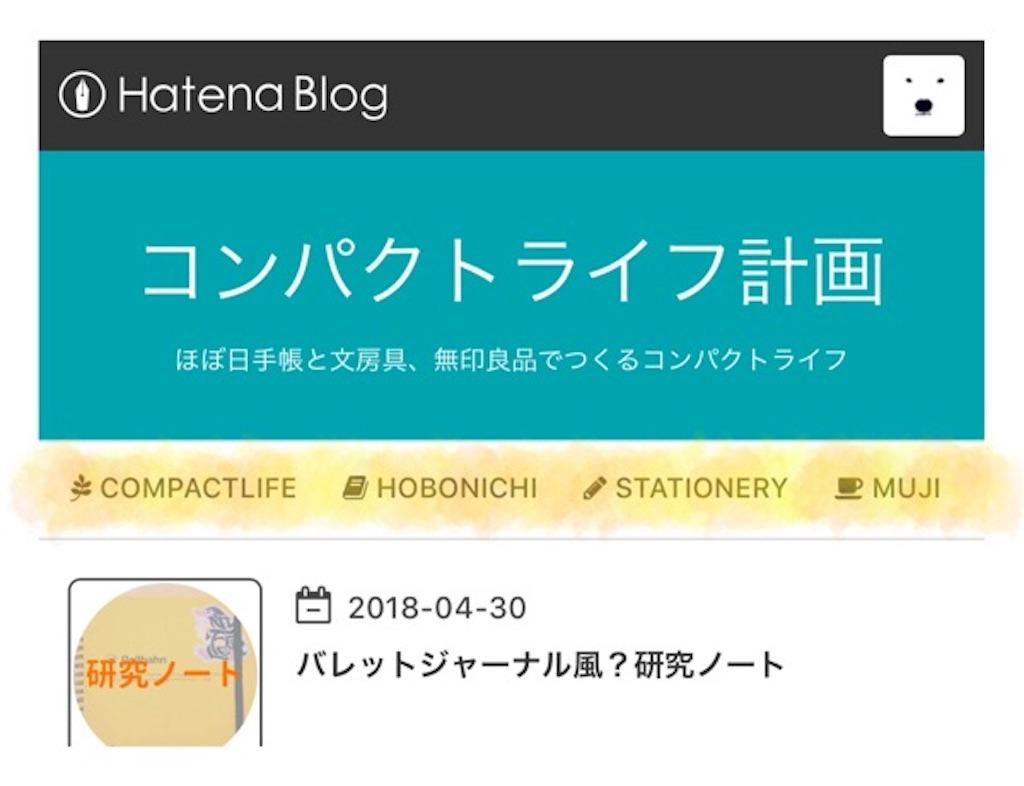 f:id:shirokuma0130:20180501170245j:image