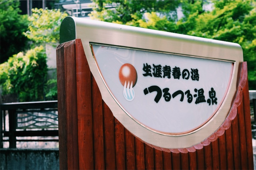 f:id:shirokuma0130:20180616222004j:image