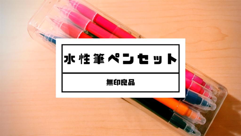 f:id:shirokuma0130:20181005215421p:image